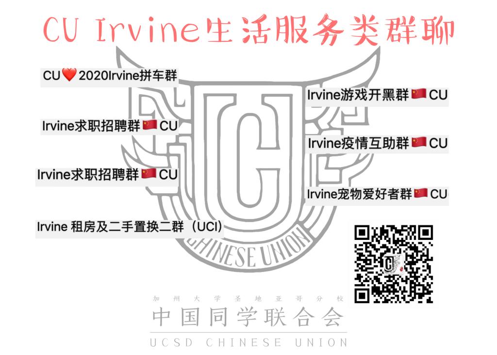 CU Irvine生活服务类群聊